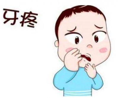 牙疼怎么办?牙疼要怎么治疗和预防?